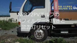 NPR72PVエルフの燃料フィルター水抜きと警告灯リセット